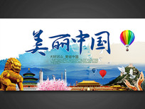 美丽中国大气海报