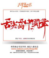 舌尖上的中国年主题字