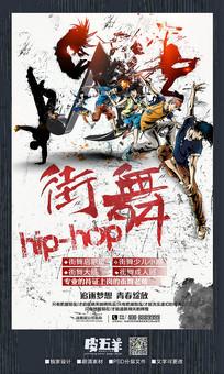 时尚街舞宣传海报