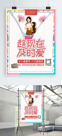 丝创意文字感恩节节日促销海报