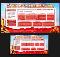 宪法修正案展板设计