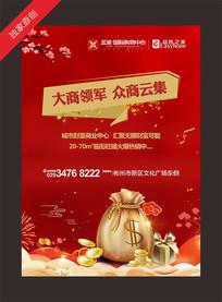 新年财富商业海报