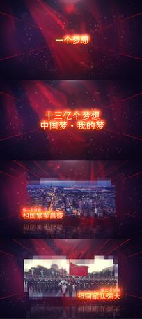 中国梦AE模板