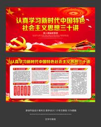 中国特色社会主义思想三十讲