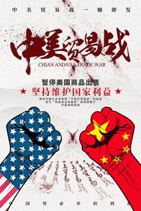 中美贸易战宣传海报