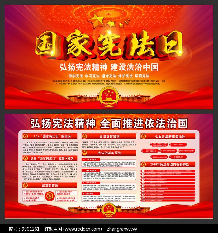 2018国家宪法日红色展板图片
