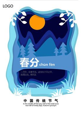 春分蓝色剪纸清新海报