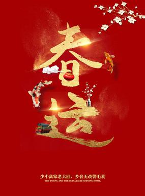 春运大气喜庆海报