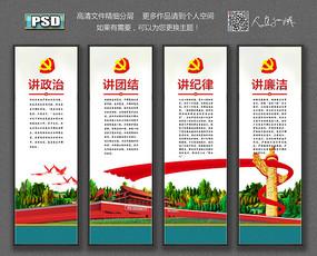党建文化宣传挂图