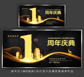 大气房地产1周年庆宣传海报