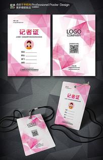 粉色女性工作证参展证代表证