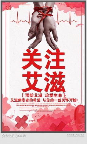 关注艾滋病宣传海报