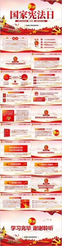 国家宪法日法制宣传PPT模板