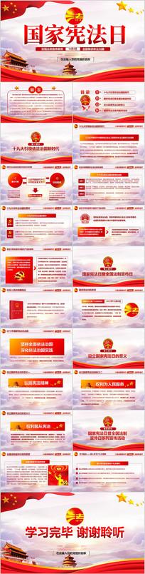 国家宪法日宣传学习PPT