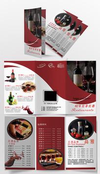 红酒公司酒庄宣传三折页