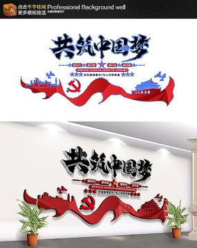 红色大气党建文化墙共筑中国梦
