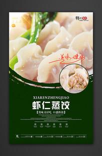 简约虾仁蒸饺美食宣传海报设计