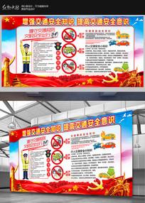 交通安全知识宣传文化展板
