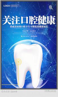 蓝色口腔健康宣传海报