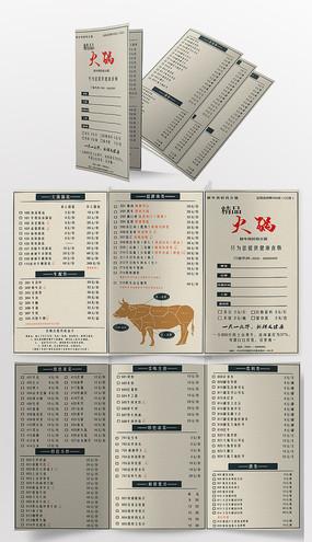 牛肉馆火锅店点菜单三折页