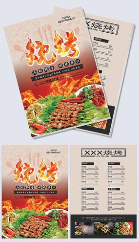 烧烤店烧烤菜单价目表