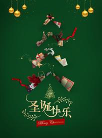 圣诞树绿色礼物海报