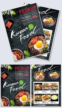 时尚韩国料理菜单宣传单