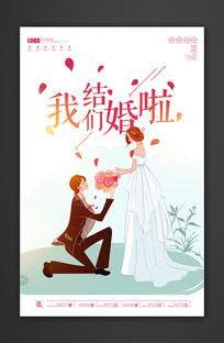 手绘我们结婚啦宣传海报设计