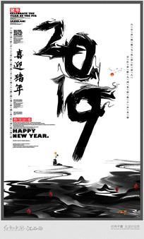 水墨2019猪年海报设计