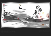 水墨中国风中式地产海报