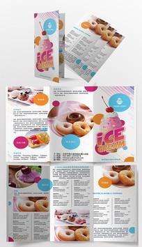 甜点甜品店点餐牌三折页