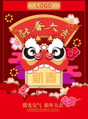 舞狮新年新春海报