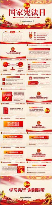 宪法日宣传宪法学习PPT