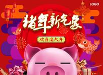 小猪新气象喜庆海报