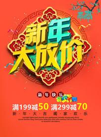 新年促销喜庆立体字海报