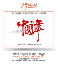 中国年个性字