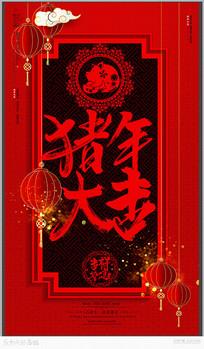 2019猪年大吉元旦海报