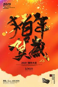 2019猪年贺岁海报设计