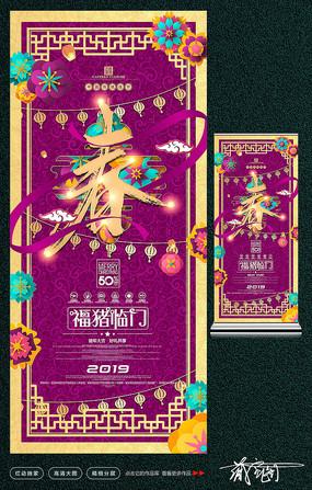 2019猪年新春促销展架背景