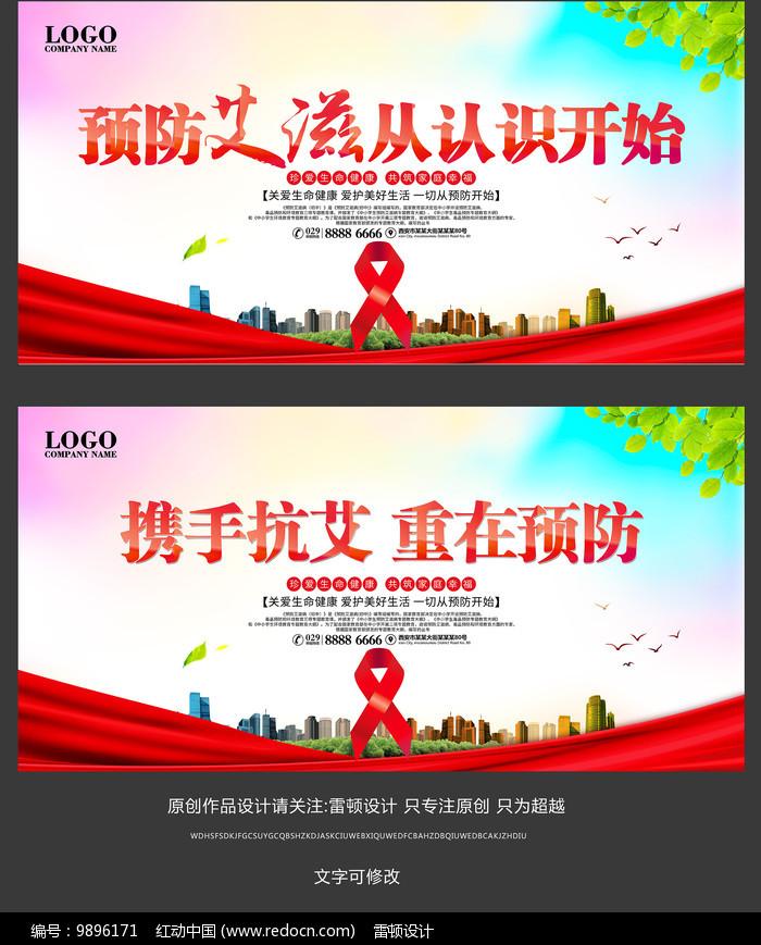 艾滋病日预防艾滋宣传展板图片