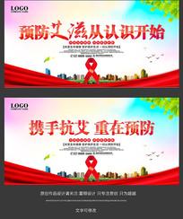 艾滋病日预防艾滋宣传展板