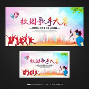 炫彩校园歌手大赛展板设计