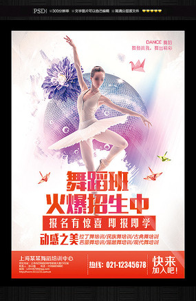 才艺舞蹈班招生海报