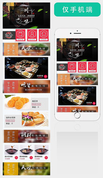 餐饮美食手机端界面移动端设计 PSD