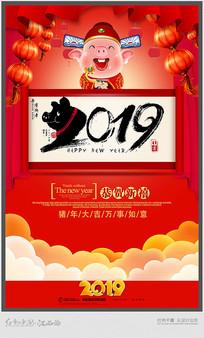 创意2019猪年海报设计