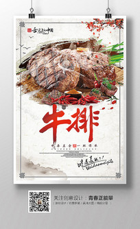 创意大气牛排美食海报