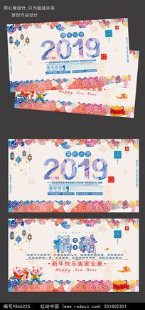 创意的2019年新年贺卡