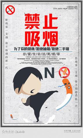 创意禁止吸烟海报