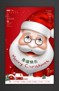 创意圣诞快乐促销海报设计