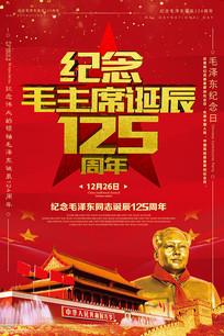 大气创意毛泽东诞辰纪念日海报